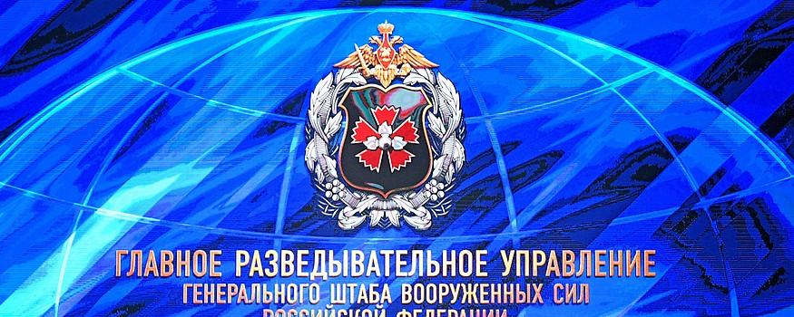 Logo des russischen Militärnachrichtendienstes GRU