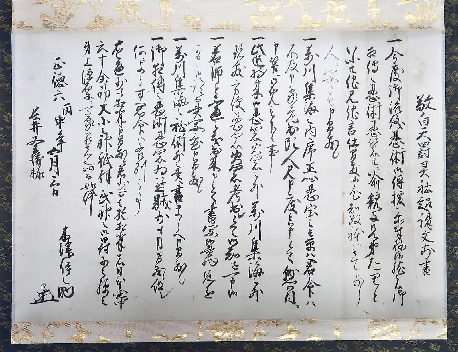 Geheimes Ninja-Dokument in Japan enthüllt
